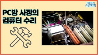 PC방 사장의 컴퓨터 수리 [컴퓨터 조립대행, 컴퓨터 …