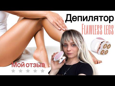 ДЕПИЛЯЦИЯ ЗА 5 МИНУТ С FLAWLESS LEGS| МОЙ ОПЫТ