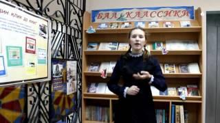 Страна читающая — им. Ш. А. Худайбердина Центральная городская детская библиотека г. Уфа