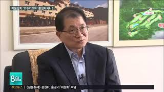 애물단지 태백 오투리조트 '활성화되나?'