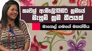 කෘවල් ඇම්බ්රෝයිඩර් ක්රමයේ මැහුම් ක්රම කීපයක්   Piyum Vila   21-05-2019   Siyatha TV Thumbnail