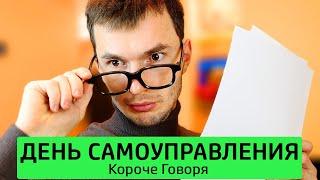 Download КОРОЧЕ ГОВОРЯ, ДЕНЬ САМОУПРАВЛЕНИЯ - ТимТим. Mp3 and Videos