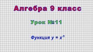 Алгебра 9 класс (Урок№11 - Функция y = xn.)