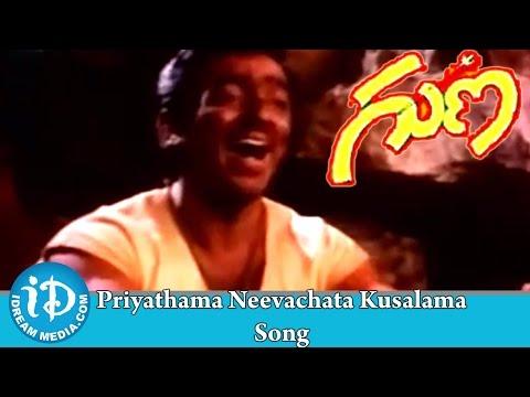 Priyathama Neevachata Kusalama - Guna Telugu Movie    Kamal Haasan, Ilaiyaraaja