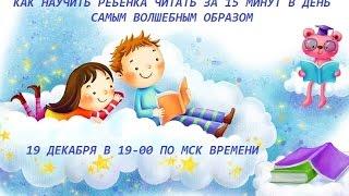 Как научить ребёнка читать за 15 минут в день самым волшебным образом(СКАЗОЧНАЯ ШКОЛА http://sh.chudiki-skazki.ru/ Приглашение на вебинар. Записаться на вебинар можно здесь: http://promo.chudiki-skazki.ru..., 2014-12-13T16:44:20.000Z)