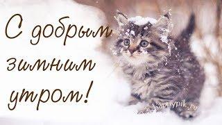 Видео С добрым зимним утром! Красивые картинки с анимацией и музыкой..