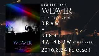 """WEAVER 11th TOUR 2016「Draw a Night Rainbow」 at NHK HALL""LIVE DVD Short Teaser 河邉 ver"