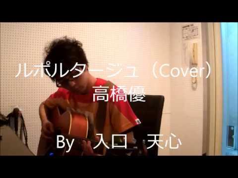 ルポルタージュ / 高橋優(Cover) 【入口 天心】