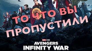 Мстители: Война бесконечности что показали, пасхалки, камни бесконечности