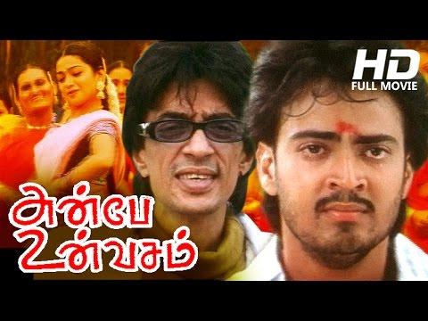 Tamil Full Movie   Anbe Un Vasam [ அன்பே உன் வசம் ]   Love Story   Ft. Ashwin, Rathi, Raguvaran