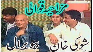 Best of Shoki khan and babbu bral very funny Qawali