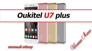 oukitel U7 plus подробный обзор плюсы и минусы