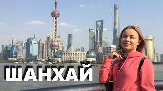 ШАНХАЙ 1 серия: Странная китайская еда и обзор отеля