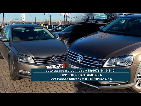 VW Passat Alltrack 2.0 TDi 2013-14 | Авто из Германии под Заказ | Осмотр. Пригон. Растаможка