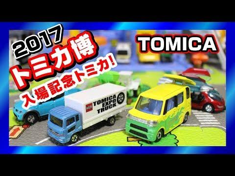トミカ博in YOKOHAMA[入場記念品]ツナグーン・トライトン・ウェイク|ビークルTV のりものTOY
