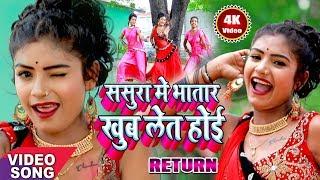 HD VIDEO SONG - ससुरा में भतार खूब लेत होई RETURN | Doctorwa Lagawela Suiya Sakhi | Yadav Vikash Raj