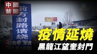 【禁聞】封門令!黑龍江綏化市望奎縣疫情延燒 居民被禁足 一週不許離開家門
