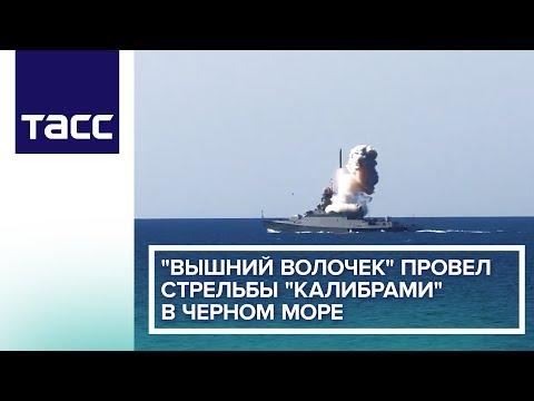 """""""Вышний Волочек"""" провел стрельбы """"Калибрами"""" в Черном море"""