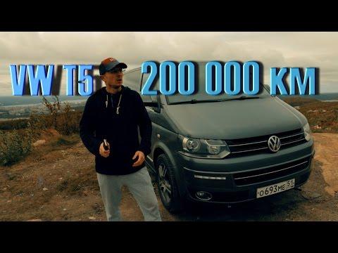 Volkswagen T5 GP Multivan. 200 000 км. РАСХОДЫ ...
