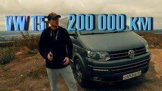 Volkswagen T5 GP Multivan. 200 000 км. РАСХОДЫ ...(ПОДПИШИСЬ на канал ▻ https://goo.gl/kk4JQL Микроавтобус Volkswagen T5 GP Multivan (Transporter) пробежал 200 000 км. Давайте посмотрим..., 2016-08-16T18:39:45.000Z)