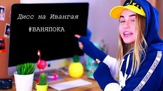 Марьяна Ро (by Tany Volkova) - 'Дисс на Ивангая' #ВАНЯПОКА