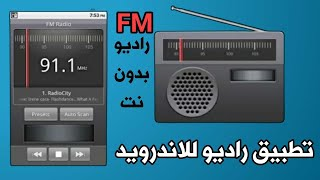 تطبيق راديو للاندرويد أكثر من 400 قناة أذاعية لكل الدول العربية screenshot 1