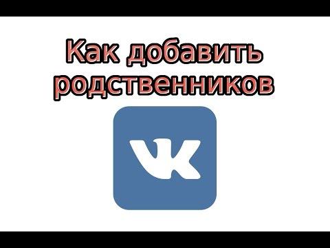 Как добавить родственников В Контакте