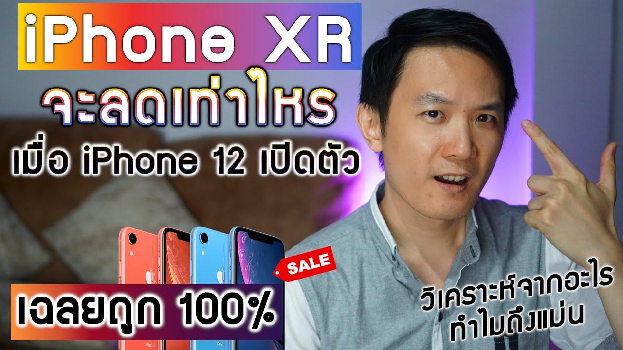 iPhone XR จะลดราคาเหลือเท่าไหร เมื่อ iPhone 12 เปิดตัว แล้วซื้อตอนนี้ที่ไหนถูกสุด