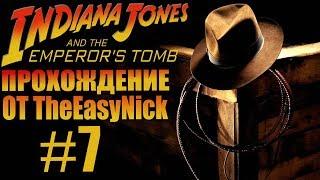Indiana Jones and The Emperor's Tomb. Прохождение. #7.