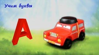 Учить буквы -  Буква А. Машинки и алфавит для самых маленьких. Обучающий мультфильм для детей