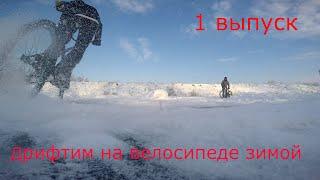 дрифт на велосипеде, зимой по льду, выпуск 1. 2016 HD качество.(катаемся на велосипеде по чищенному льду, на пруду в мороз, я думаю не плохо получилось. информация о партне..., 2016-01-08T11:37:25.000Z)