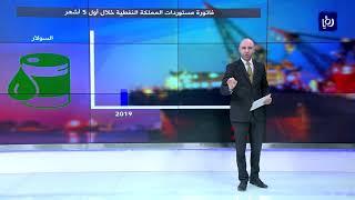 تعرف على قيمة فاتورة الأردن من مستوردات النفط والغاز والكهرباء (25/7/2019)