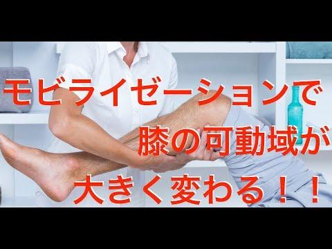 膝の屈曲を獲得するための運動