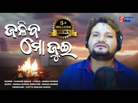 Jaliba Mo Jui -  Odia New Sad Song - Humane Sagar - Manas Kumar - Studio Version
