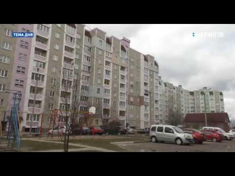 Анонс Тема дня (07.02.2020). Як ОСББ Чернігова можуть взяти участь у  проекті з утеплення будинків?