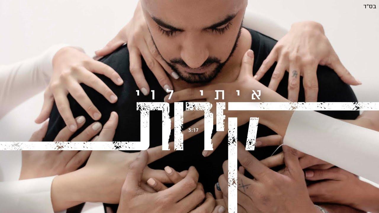 איתי לוי - קירות (קליפ רשמי) Itay Levi #1