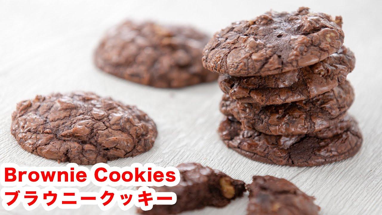 """【しっとり濃厚】お家でブラウニークッキーの作り方!!How To Make  """"Brownie Cookies"""""""