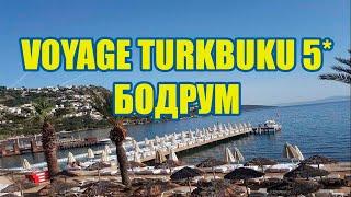 Отели Турции:  Voyage Turkbuku 5*    ( Бодрум )