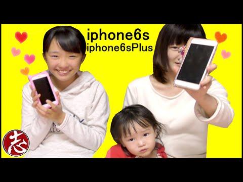 【iPhoneの中身】ママとねぇねがアイフォンに変えたので中(アプリ?)とかを公開!iPhone6s Plus gold App