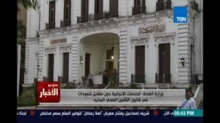   ستوديوالأخبار .. وزارة الصحة : الخدمات الإنجابية دون مقابل للسيدات في قانون التأمين الصحي الجديد