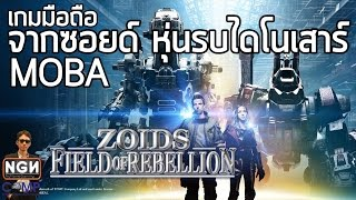 ZOIDS FIELD OF REBELLION เกมมือถือแนว MOBA สำหรับแฟนหุ่นรบไดโนเสาร์ (Review)