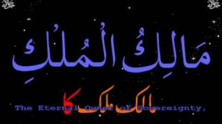 99 Name Of Allah An Amazing Voice  (Urdu English Translation )