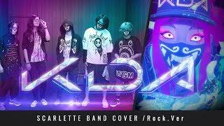 K/DA - POP/STARS - เกรี้ยวกราด Ver.【Band Cover】by【Scarlette】