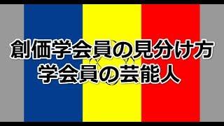 【衝撃】創価学会員であることの8つの見分け方と創価学会の芸能人【久本...