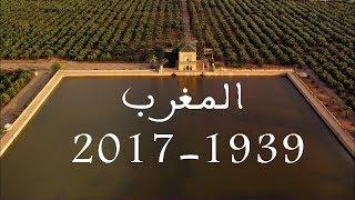 المغرب 1939-2017