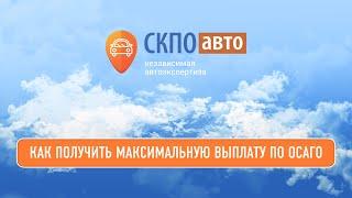 видео Попутчик - Выплаты по ОСАГО с учетом износа