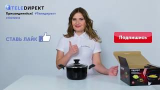 Видеообзор: Кастрюля Tripot 3 в 1. tripot.teledirekt.ru
