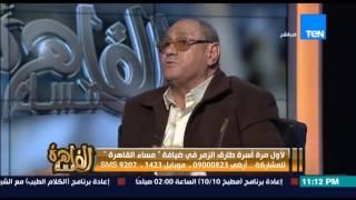 مساء القاهرة - كيف استقبل عائلة الزمر الاخبار فى التليفزيون وهم يصفونهم بــ