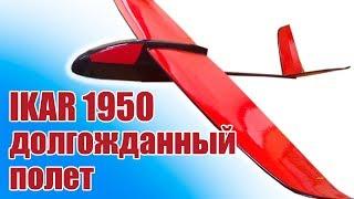 видео: Самолеты на радиоуправлении. IKAR 1950. Дождались полета! | Хобби Остров.рф