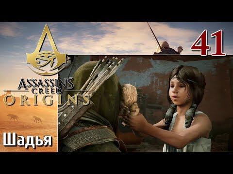 Assassins Creed Origins ИСТОКИ ПРОХОЖДЕНИЕ НА РУССКОМ КОШМАР 4K #41 Шадья